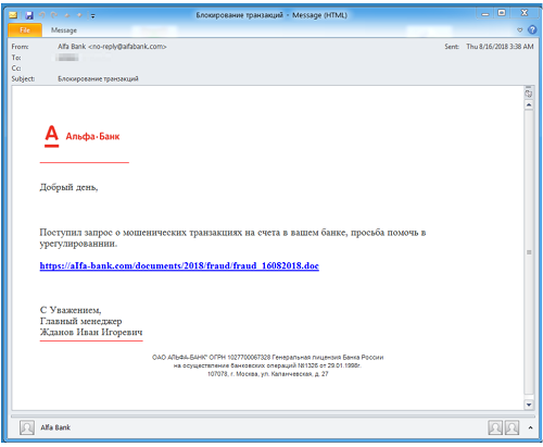 Email campaign designed to deliver CobInt malware\r\n(Source: Proofpoint)\r\n