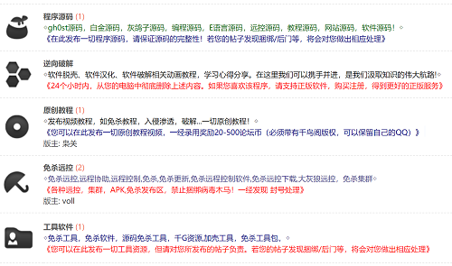 Chinese forum selling software tools, including RATs.